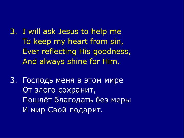 3.I will ask Jesus to help me