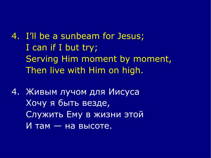 4.I'll be a sunbeam for Jesus;