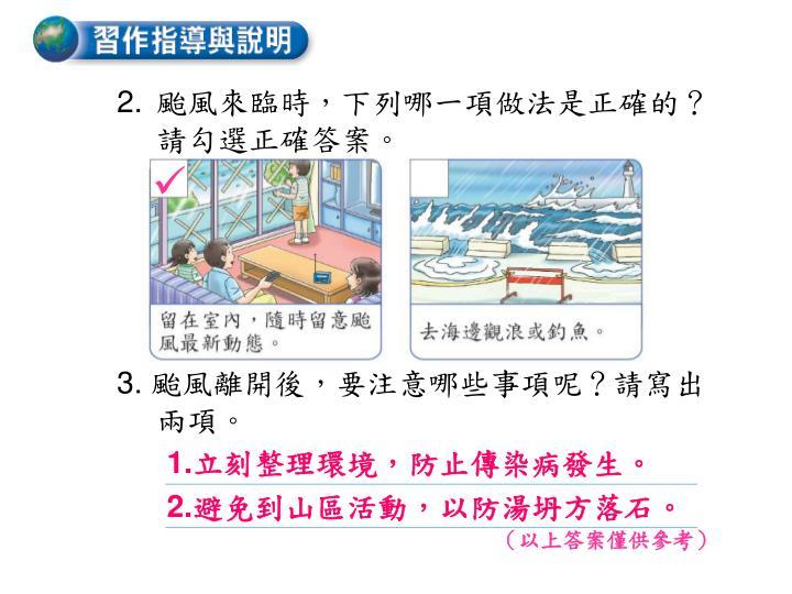 颱風來臨時,下列哪一項做法是正確的?請勾選正確答案。