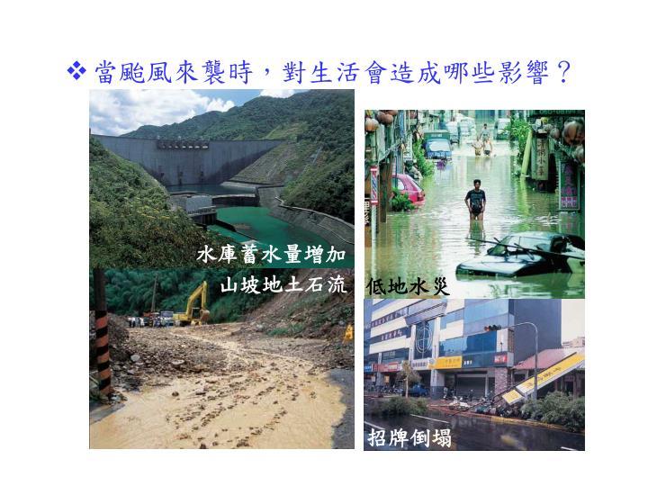 當颱風來襲時,對生活會造成哪些影響?
