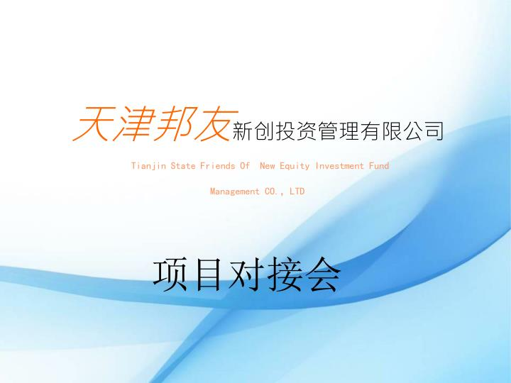 tianjin state friends of new equity investment fund management co ltd n.