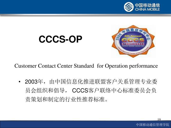 CCCS-OP