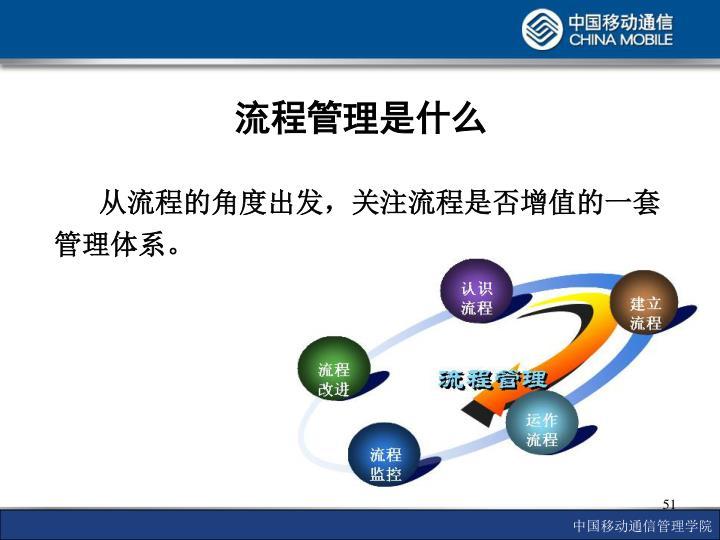 流程管理是什么