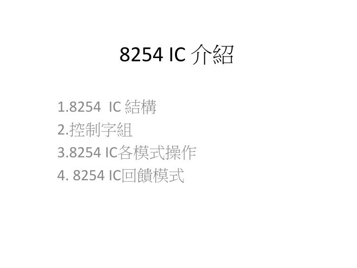 8254 ic