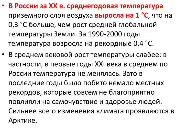 В России за XX в. среднегодовая температура