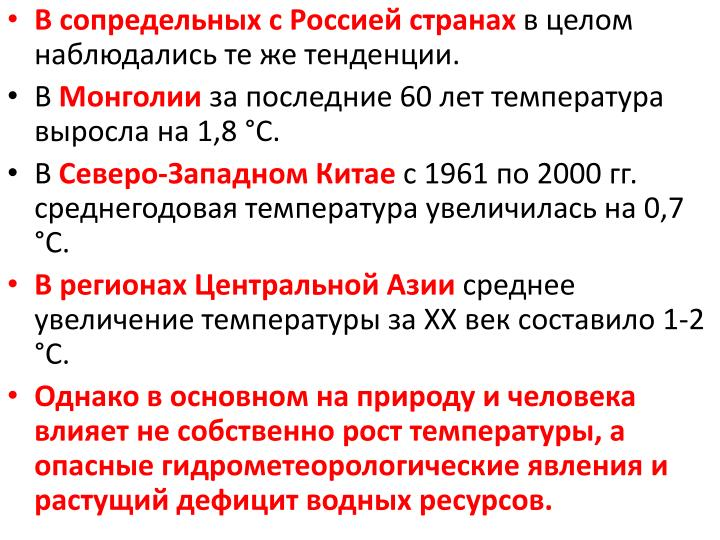В сопредельных с Россией странах