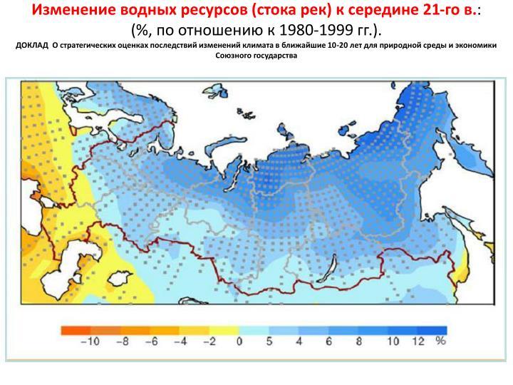 Изменение водных ресурсов (стока рек) к середине 21-го в.