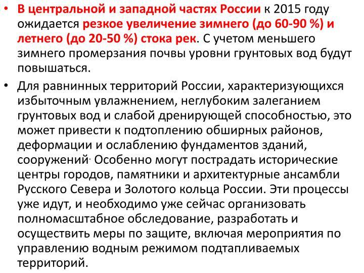 В центральной и западной частях России