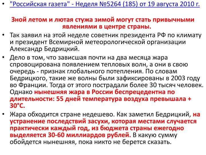 """""""Российская газета"""" - Неделя №5264 (185) от 19августа 2010г."""