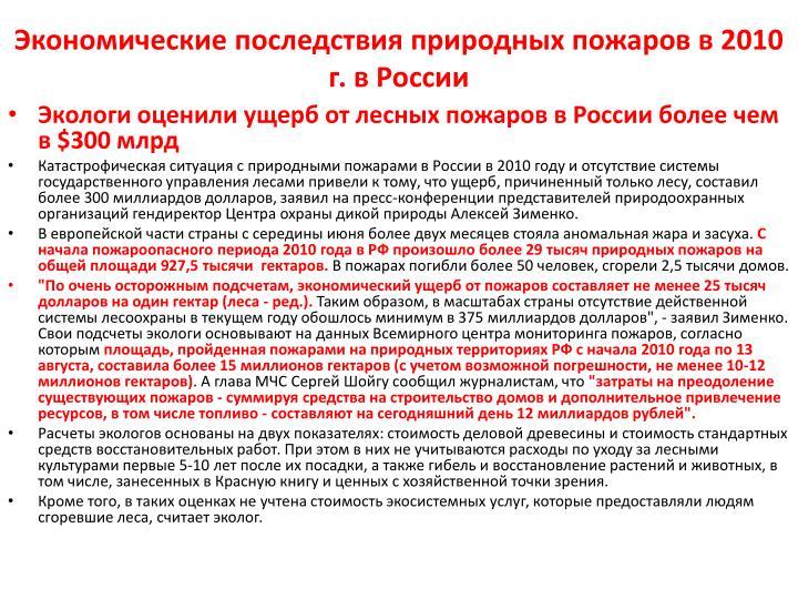 Экономические последствия природных пожаров в 2010 г. в России