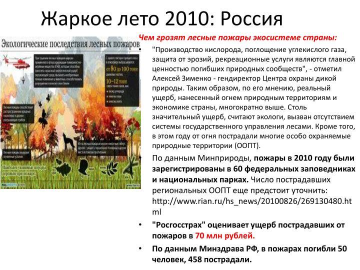 Жаркое лето 2010: Россия