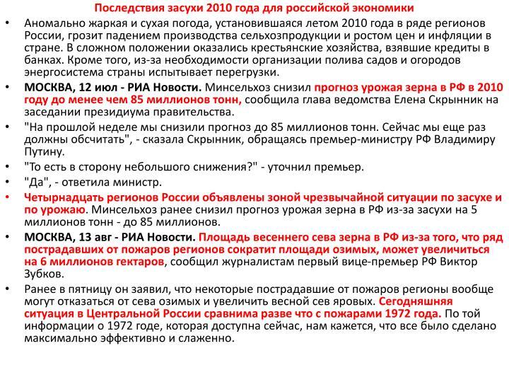 Последствия засухи 2010 года для российской экономики