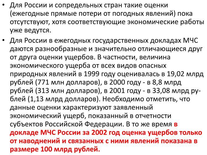 Для России и сопредельных стран такие оценки (ежегодные прямые потери от погодных явлений) пока отсутствуют, хотя соответствующие экономические работы уже ведутся.