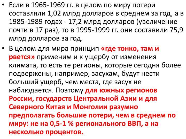 Если в 1965-1969 гг. в целом по миру потери составляли 1,02