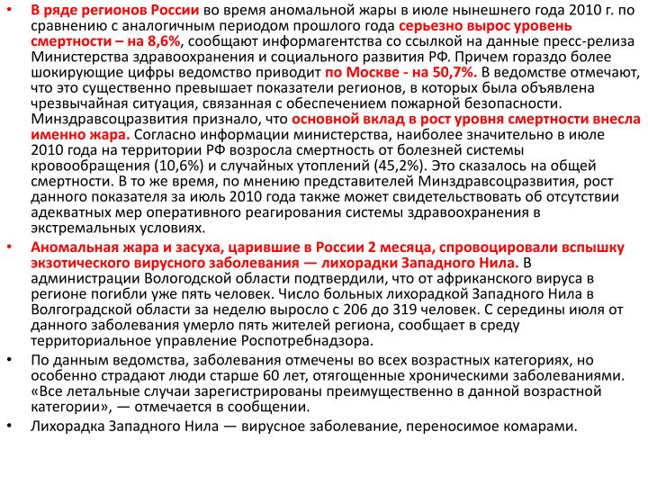 В ряде регионов России