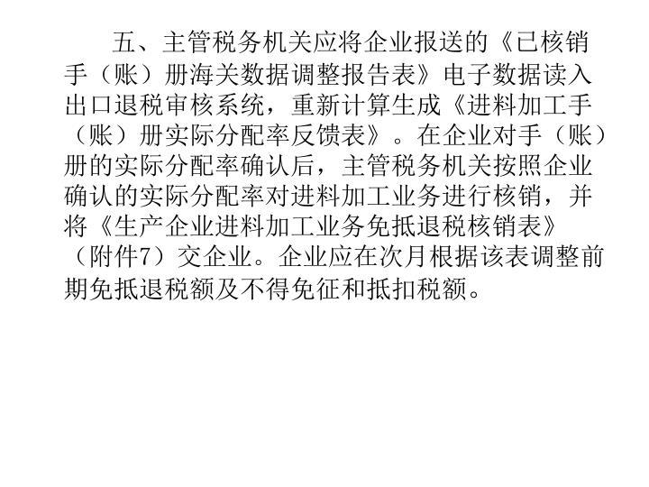 五、主管税务机关应将企业报送的