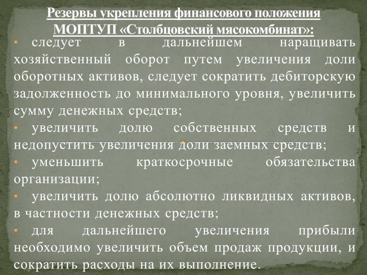 Резервы укрепления финансового положения МОПТУП «
