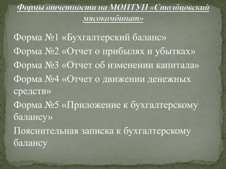 Формы отчетности на МОПТУП «