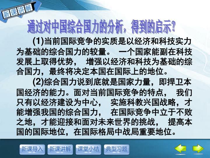 通过对中国综合国力的分析,得到的启示?