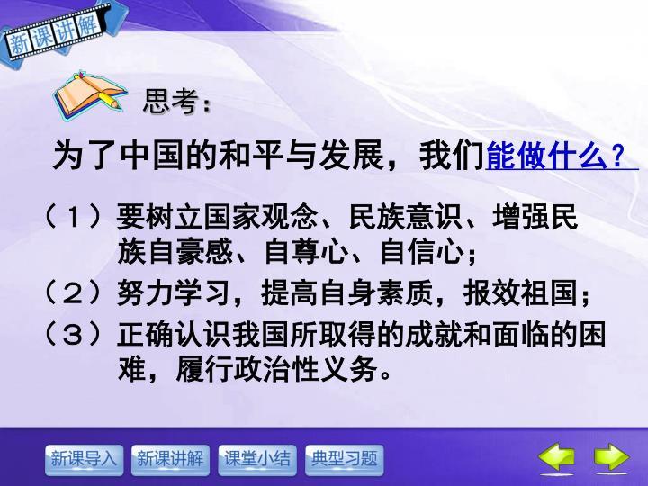 为了中国的和平与发展,我们