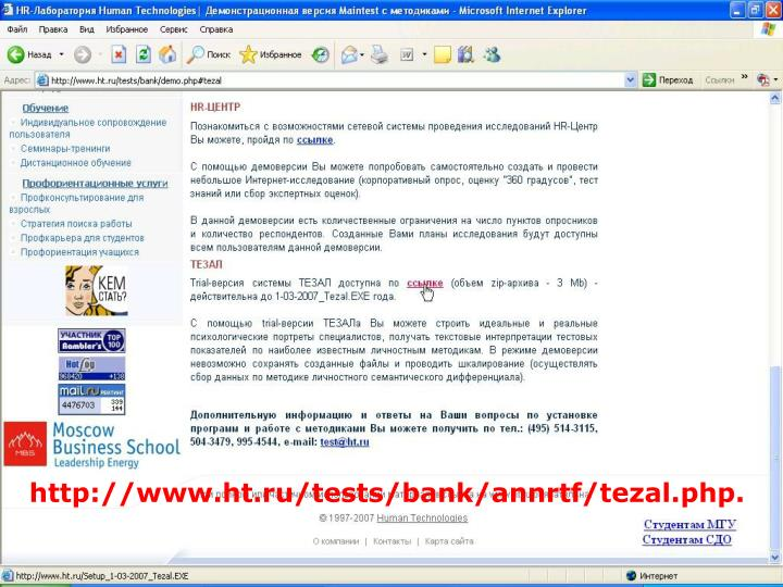 http://www.ht.ru/tests/bank/annrtf/tezal.php.