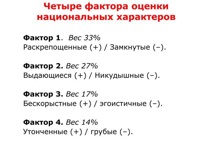 Четыре фактора оценки национальных характеров
