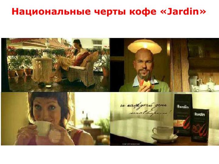 Национальные черты кофе «