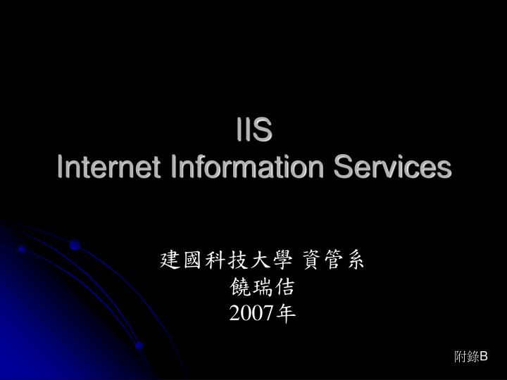 iis internet information services n.