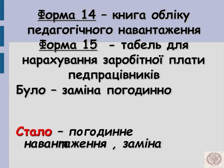 Форма 14