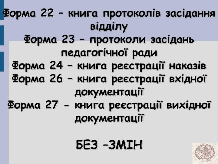 Форма 22 – книга протоколів засідання відділу