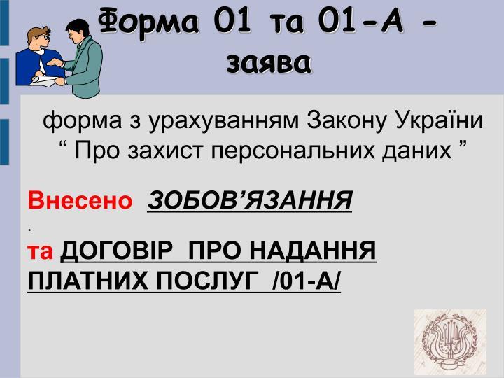Форма 01 та 01-А - заява