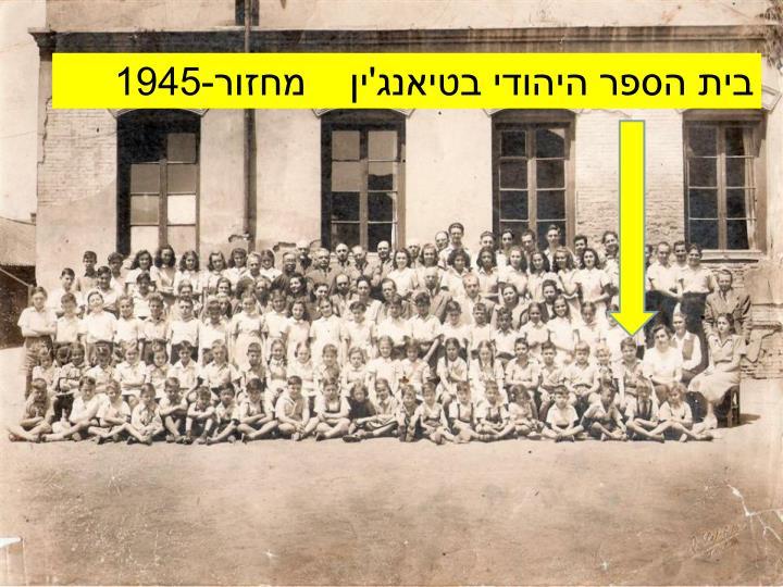 בית הספר היהודי בטיאנג'ין    מחזור-1945