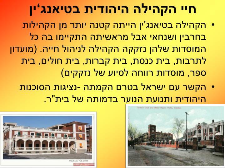 חיי הקהילה היהודית