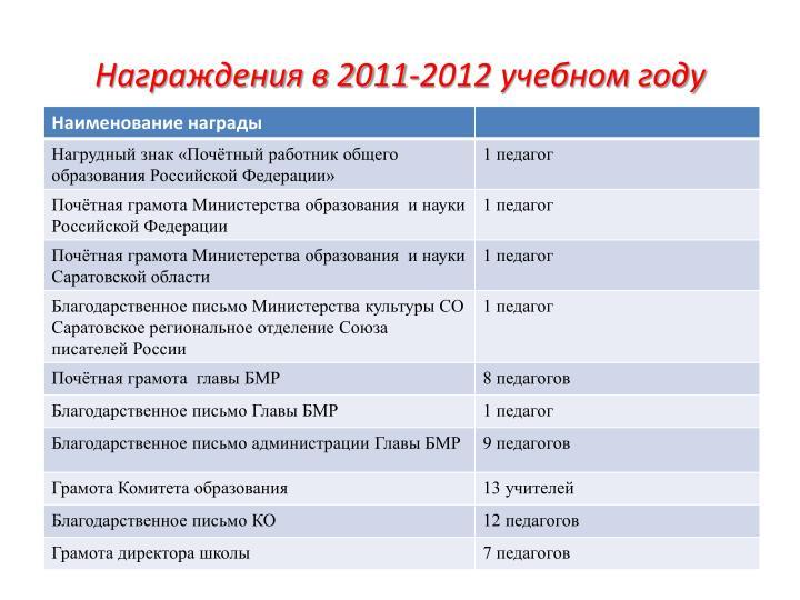 Награждения в 2011-2012 учебном году
