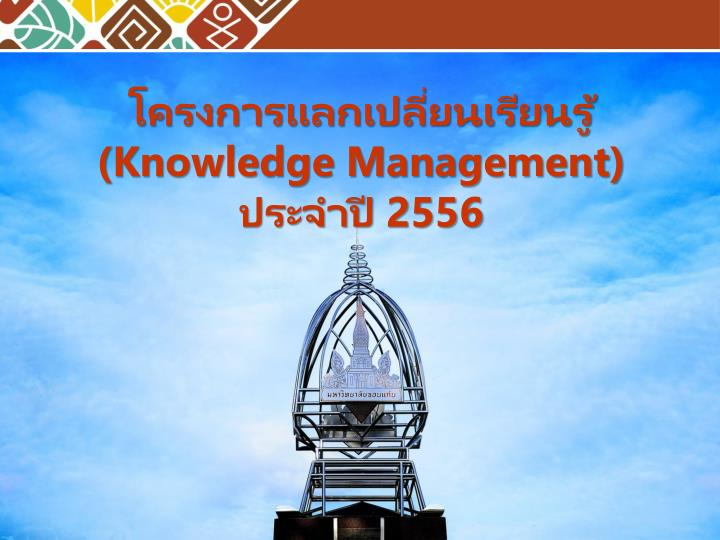 knowledge management 2556 n.