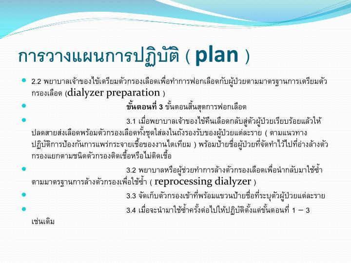การวางแผนการปฏิบัติ (