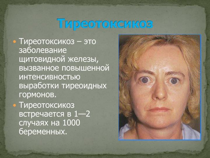 гипотиреоз перешел в тиреотоксикоз ТК