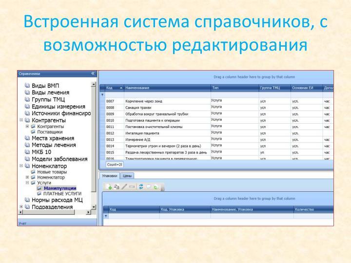 Встроенная система справочников, с возможностью редактирования