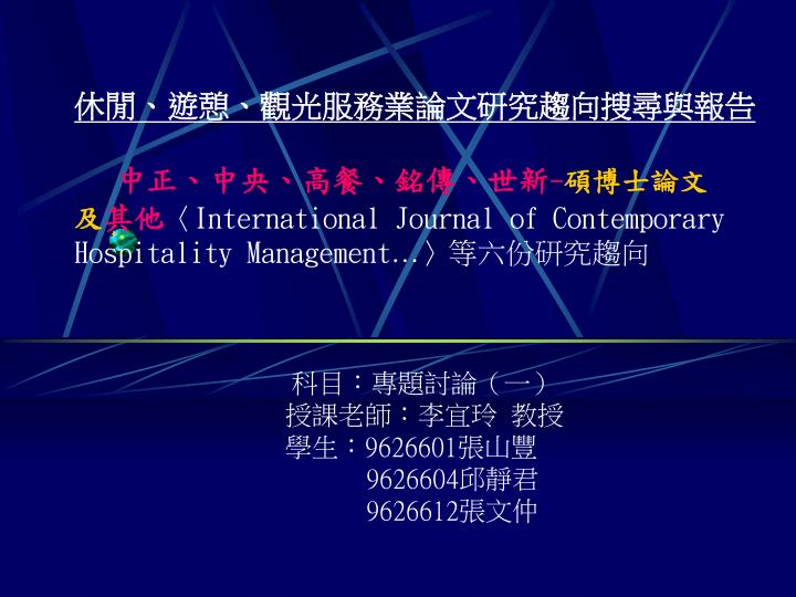international journal of contemporary hospitality management n.