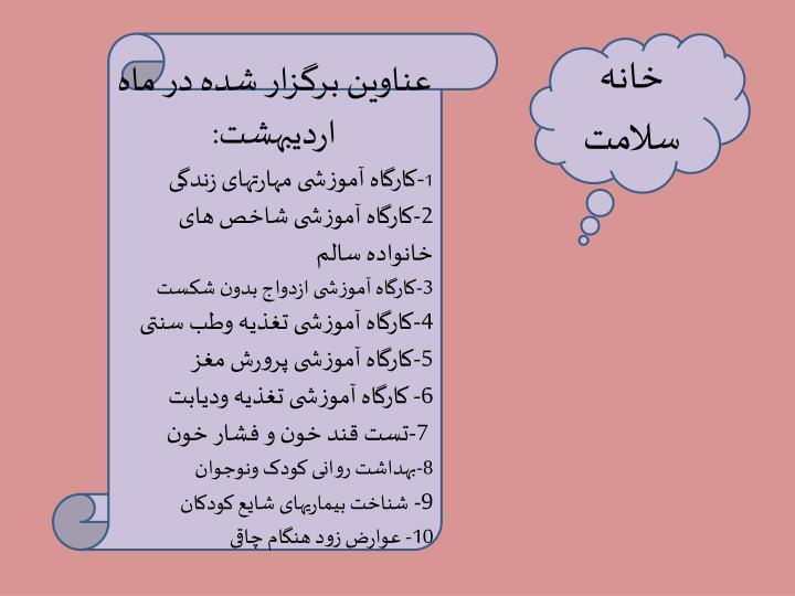 عناوین برگزار شده در ماه اردیبهشت