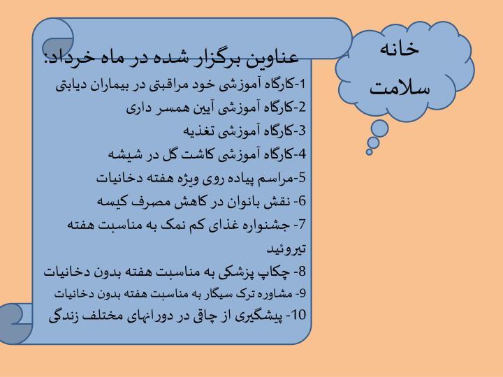 عناوین برگزار شده در ماه خرداد