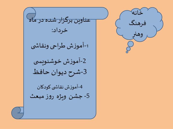 عناوین برگزار شده در ماه خرداد: