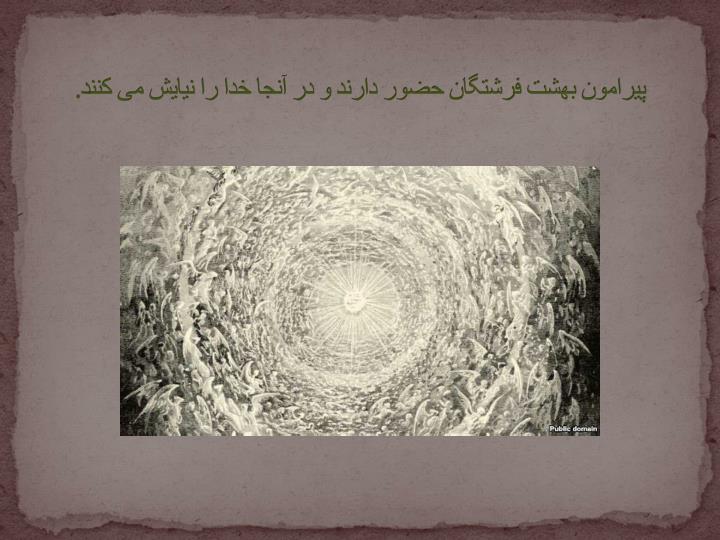 پیرامون بهشت فرشتگان حضور دارند و در آنجا خدا را نیایش می کنند.