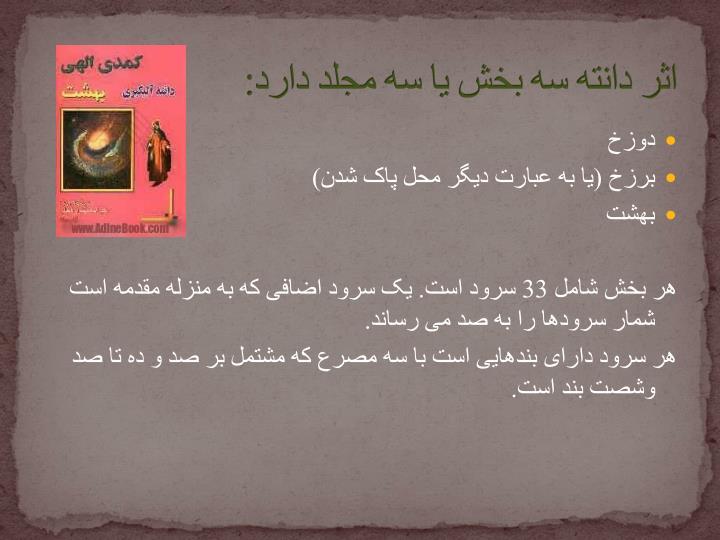 اثر دانته سه بخش یا سه مجلد دارد:
