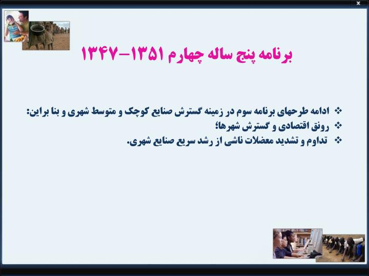 برنامه پنج ساله چهارم 1351-1347