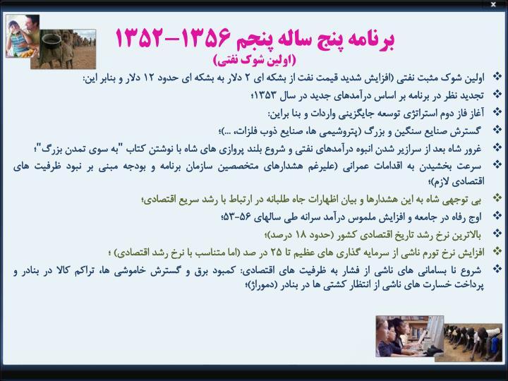برنامه پنج ساله پنجم 1356-1352