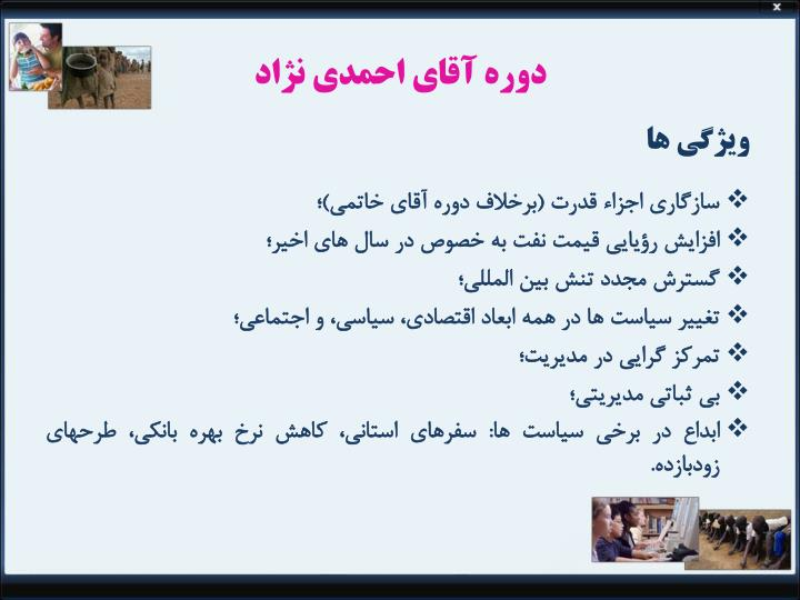 دوره آقای احمدی نژاد