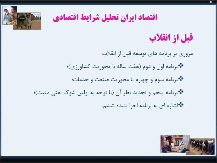 اقتصاد ایران تحلیل شرایط اقتصادی