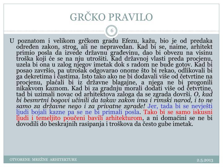 GRČKO PRAVILO