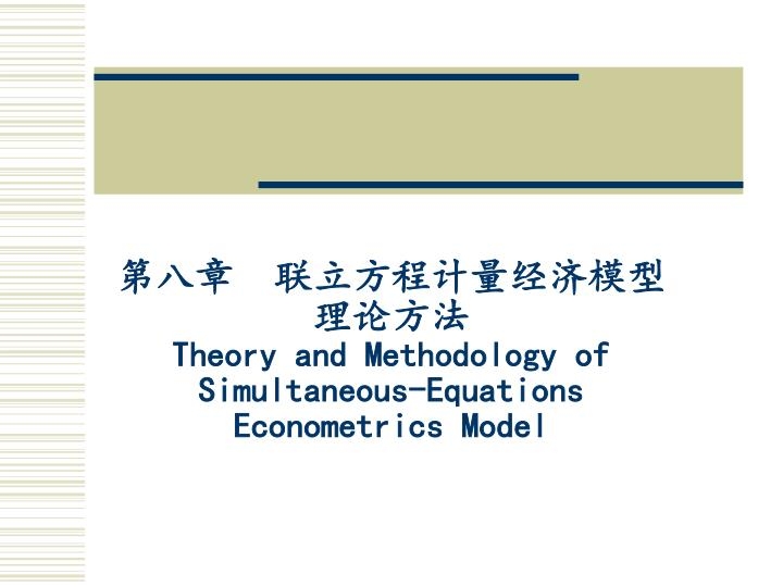 theory and methodology of simultaneous equations econometrics model n.